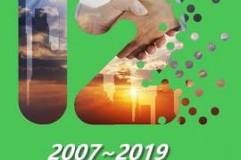 庆祝皕杰软件成立十二周年